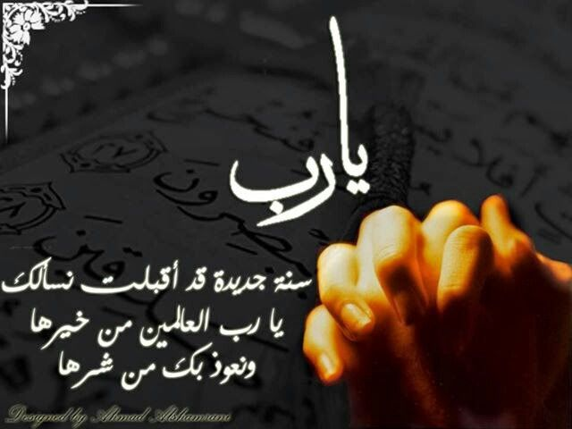 يارب سنه جديده قد تقبلت وكل عام وأنتم بخير Islamic Quotes Quotes Words
