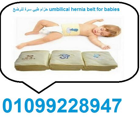 حزام طبي سرة للرضع Umbilical Hernia Belt For Babies Umbilical Hernia Belt Index