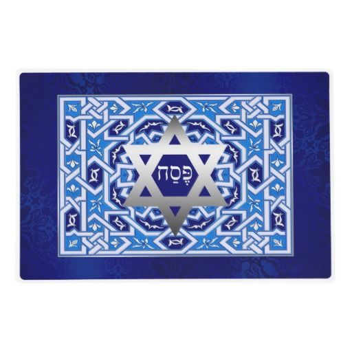 "Elegant Festive Star of David and ""Pesach"" Hebrew text Design Passover Seder Placemats. This is a great gift for Passover! Matching cards, postage stamps and other products available in the Jewish Holidays Category of the artofmairin store at zazzle.com"