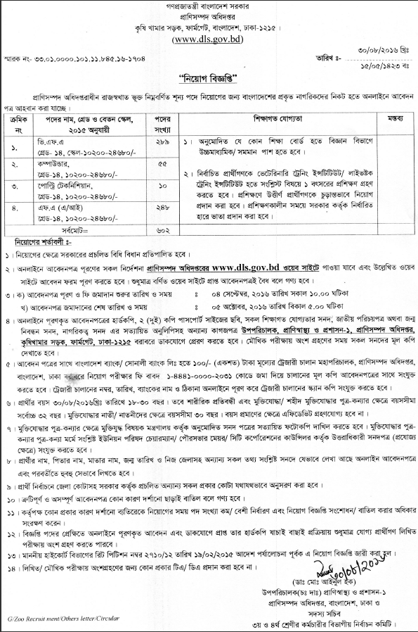 Pin by Jobs Circular BD on Jobs Circular BD-Government BDJobs Today Govt Job Application Form Bd on job applications online, job payment receipt, cover letter form, cv form, job search, agreement form, job letter, job requirements, job advertisement, job applications you can print, employee benefits form, job vacancy, job opportunity, job openings, contact form, job resume,