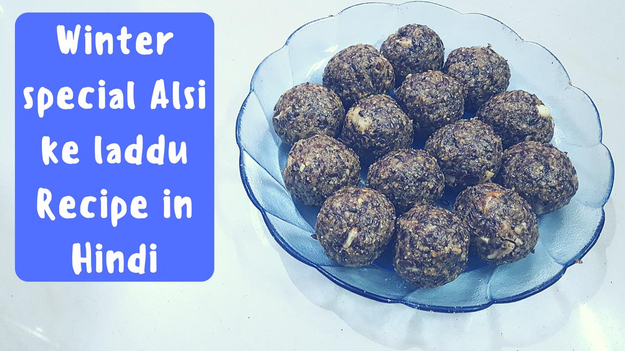 Winter special alsi ke laddu recipe in hindi cooking indian winter special alsi ke laddu recipe in hindi forumfinder Gallery