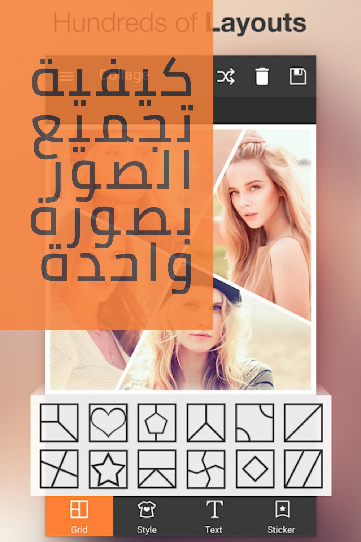كيفية تجميع الصور بصورة واحدة للايفون والاندرويد والكمبيوتر In 2021 Grid Style Style Grid