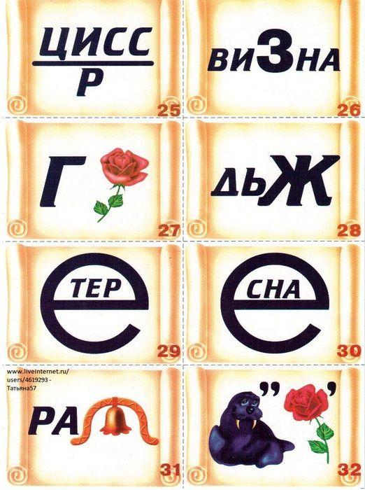 Detskie Rebusy Dlya Rebeyat Starshe 7 Let S Kartinkami I Bukvami Teaching Company Logo Tech Company Logos