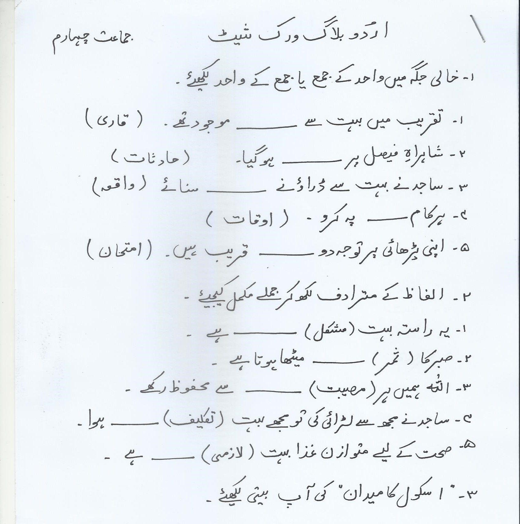 Pin By Fatima Iftikhar On Education