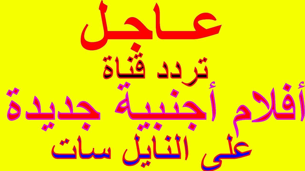 تردد قناة افلام اجنبية جديدة على نايل سات 2020 Calligraphy Arabic Calligraphy