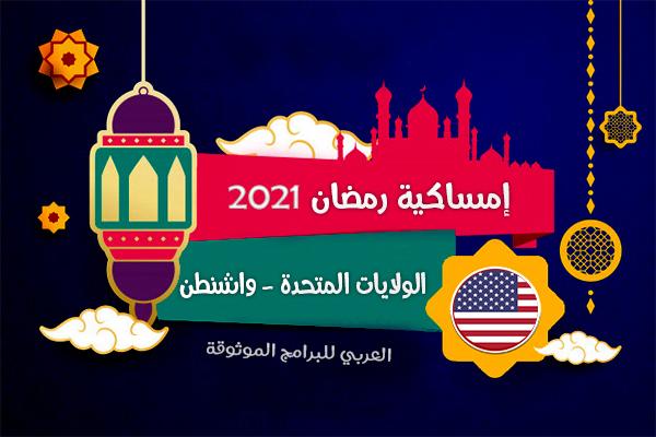 امساكية رمضان 2021 الولايات المتحدة الأمريكية واشنطن تقويم 1442 Ramadan Imsakia In 2021 Holiday Decor Christmas Ornaments Ramadan