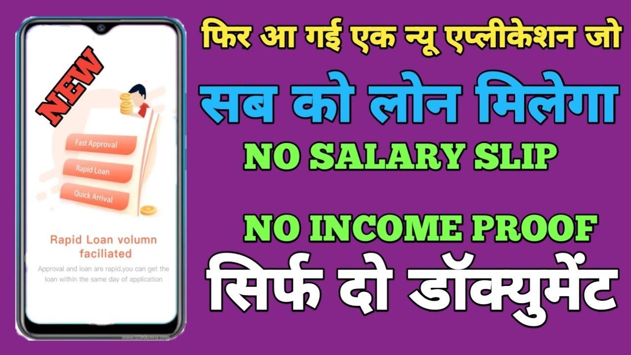Instant Personal Loan Rs 5000 No Income Proof No Salary Slip In 2020 Personal Loans Loan Person