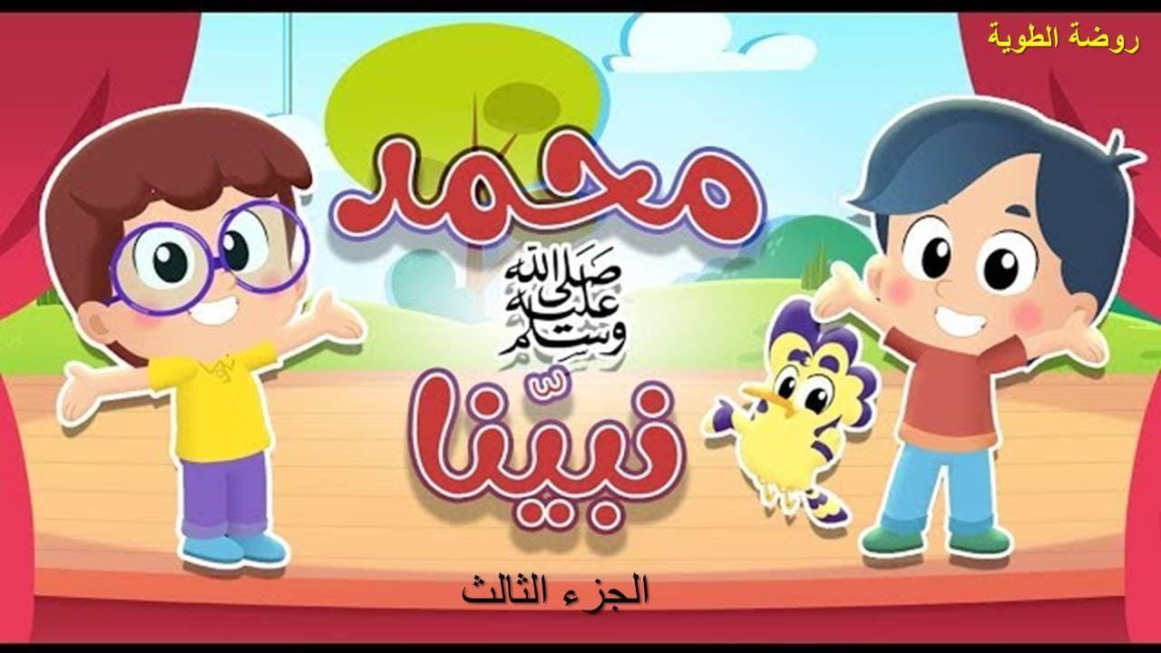 قصة سيدنا محمد صلى الله عليه وسلم لتعليم الاطفال الجزء الثالث Cartoon Kids Easy Diy Art Mario Characters
