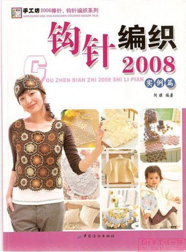China_2008 - Дарья Афанасьева - Álbuns da web do Picasa
