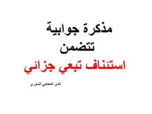 مذكرة جوابية تتضمن استئناف تبعي جزائي نادي المحامي السوري