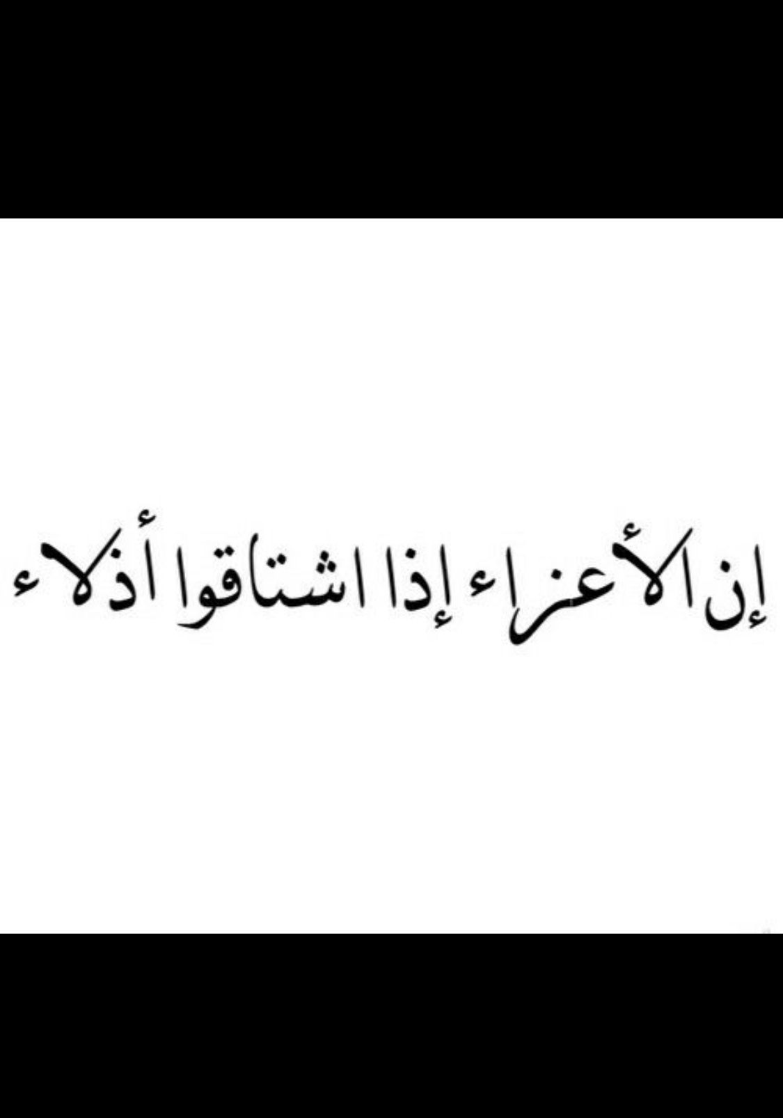 Pin By سارهـ On I Like It Words Quotes Arabic Calligraphy