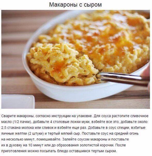 Макогоны с сыром
