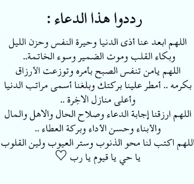 Pin By Firas Ben On إسلاميات Islamic Quotes Arabic Quotes With Translation Quotes