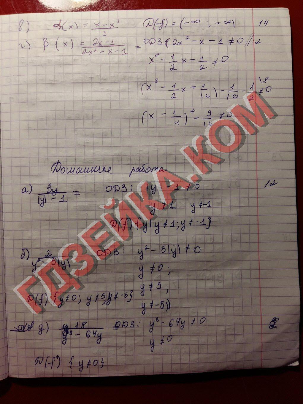 Готовые домашние задания по алгебре макарычев, миндюк, нешков