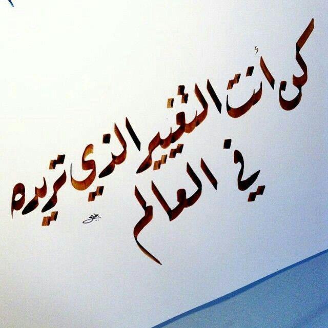كن انت التغيير الذي تريده في العالم Wisdom Quotes Life Cool Words Spiritual Quotes