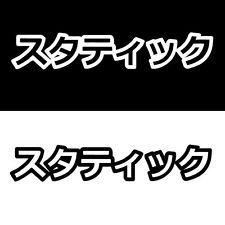 Honda Japanese Decal Sticker Lowered JDM Stance