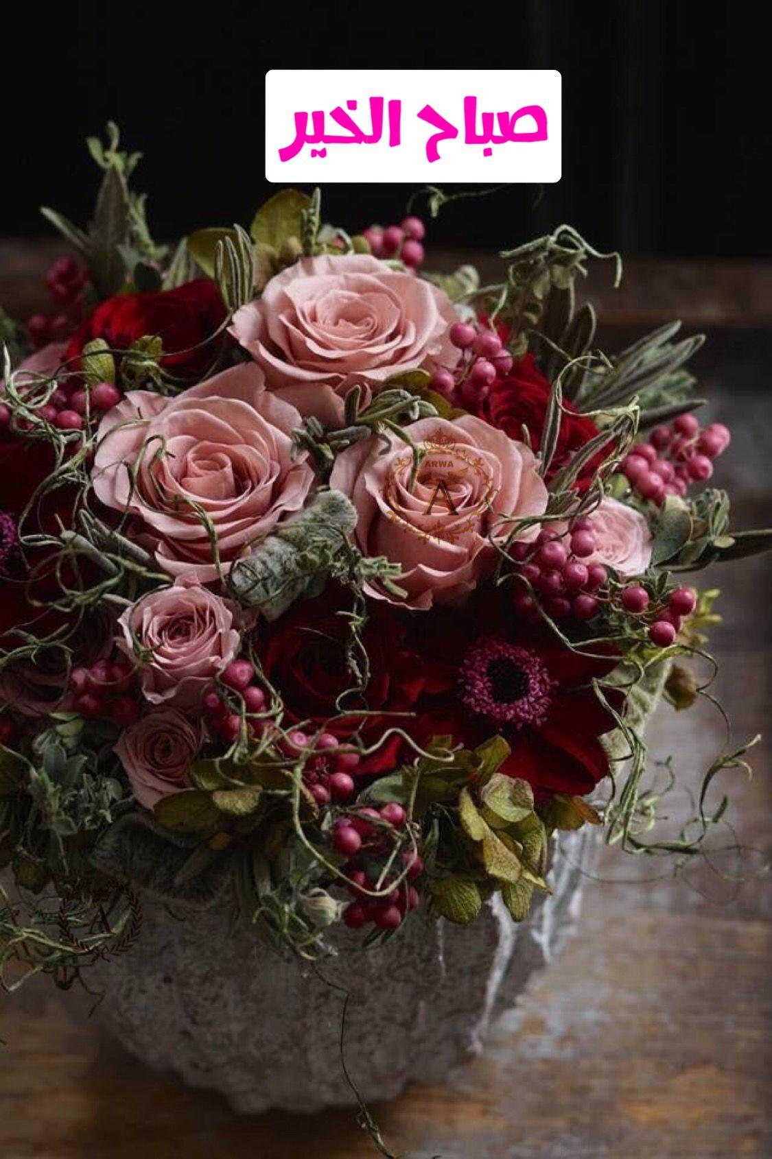 صباح الخير Flower Decorations Flower Arrangements Floral Arrangements
