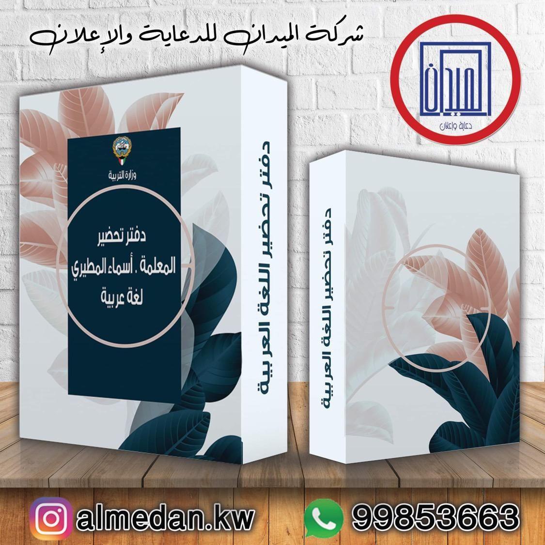 سجلات مدرسية Book Cover Books Cover