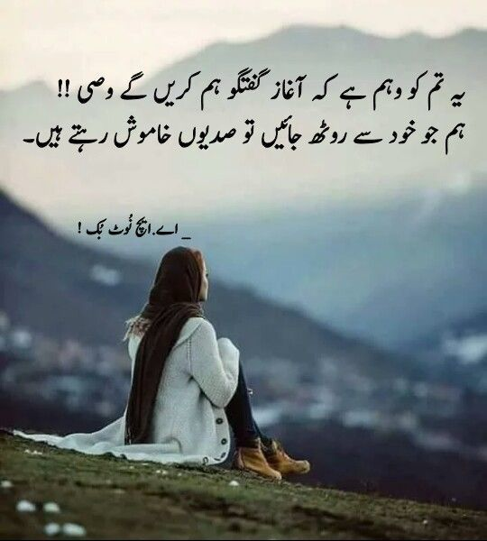 Best Sad Quotes About Love In Urdu: Pin By Jazzy Tariq On Urdu Adab