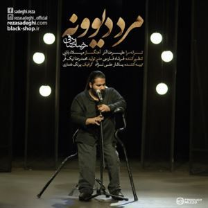 Download and Listen to the 'Marde Divooneha' by 'Reza Sadeghi' on Parmis Media Mobile
