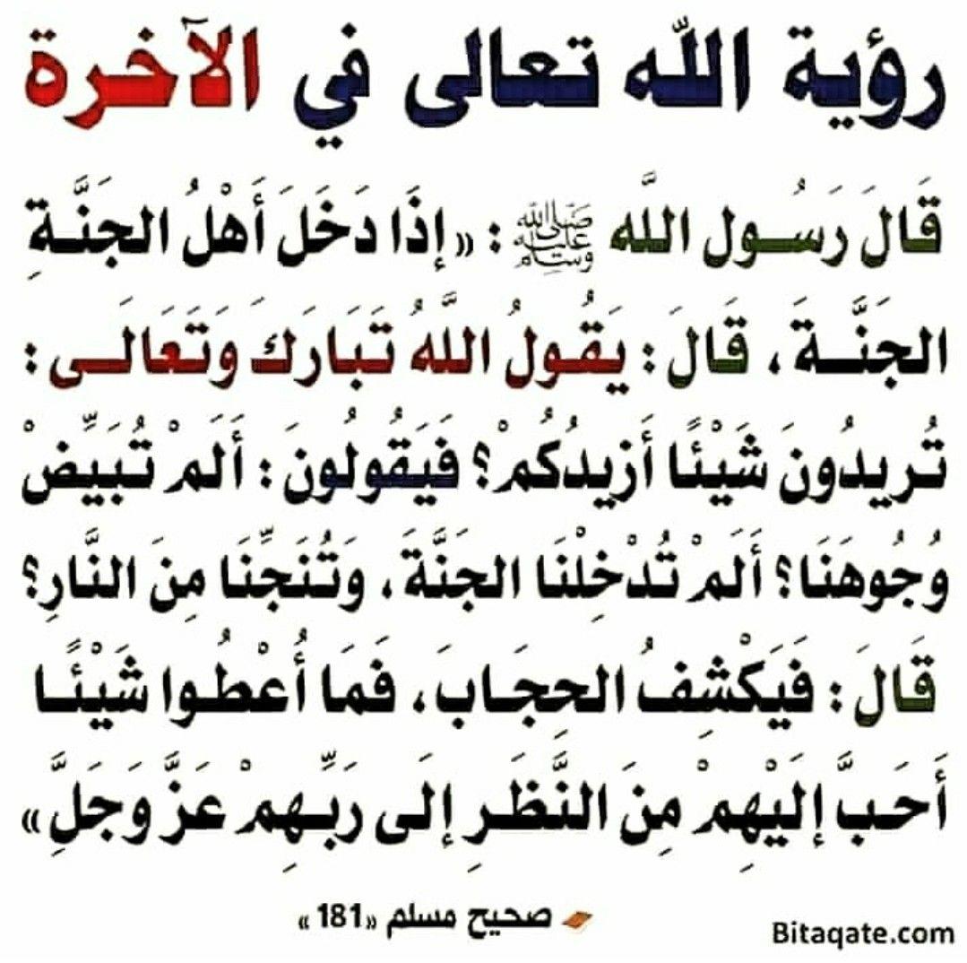 أحاديث الرسول صلى الله عليه وسلم Islamic Quotes Islam Facts Ahadith