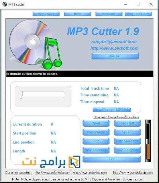 تحميل برنامج mp3 cutter للكمبيوتر