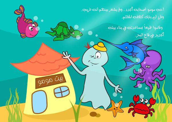 مومو يبحث عن أصحاب قصة أطفال By Nourhan A Fouad Via Behance Graphic Design Graphic Design
