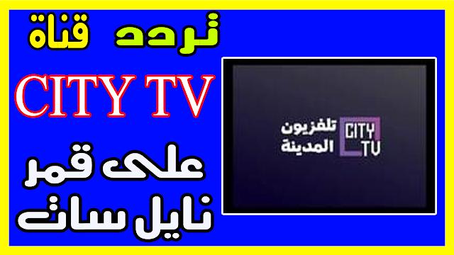 تردد قناة On Tv
