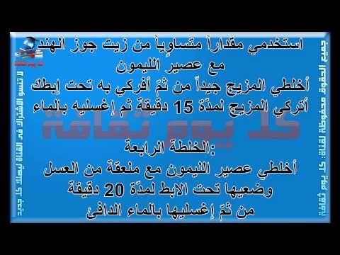 لتبيض الابط خلطات تبيض الابط طريقة طبيعية وسهلة ست خلطات فعاله Arabic Calligraphy