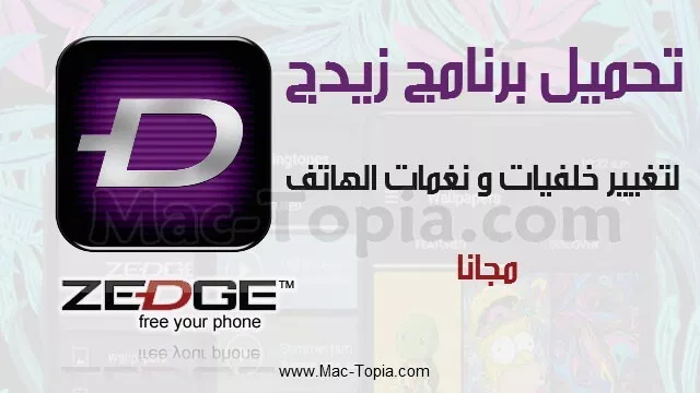 Pin By Mac Topia Salah On Mac Topia Phone Free Phones Gaming Logos