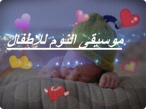 اغاني اطفال للنوم أغاني أطفال Youtube Youtube