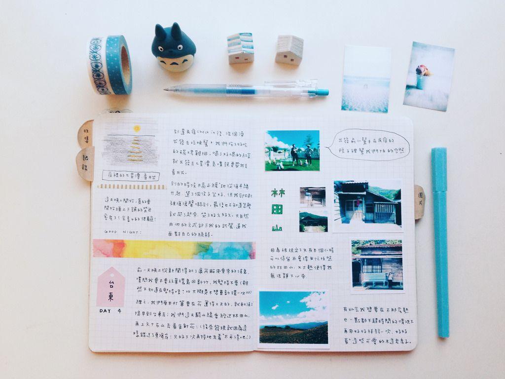 親愛的手帳:我的環島之旅