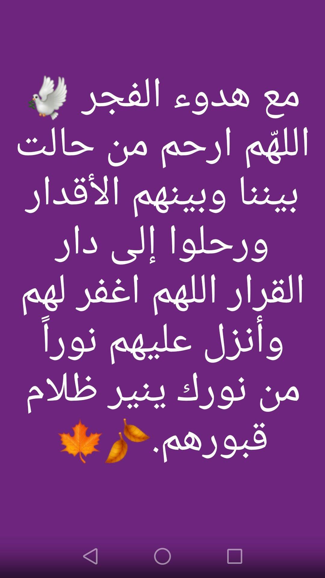 Pin By وعد العيون On ادعيه وابتهالات Quran Quotes Quran Quotes Love Arabic Quotes