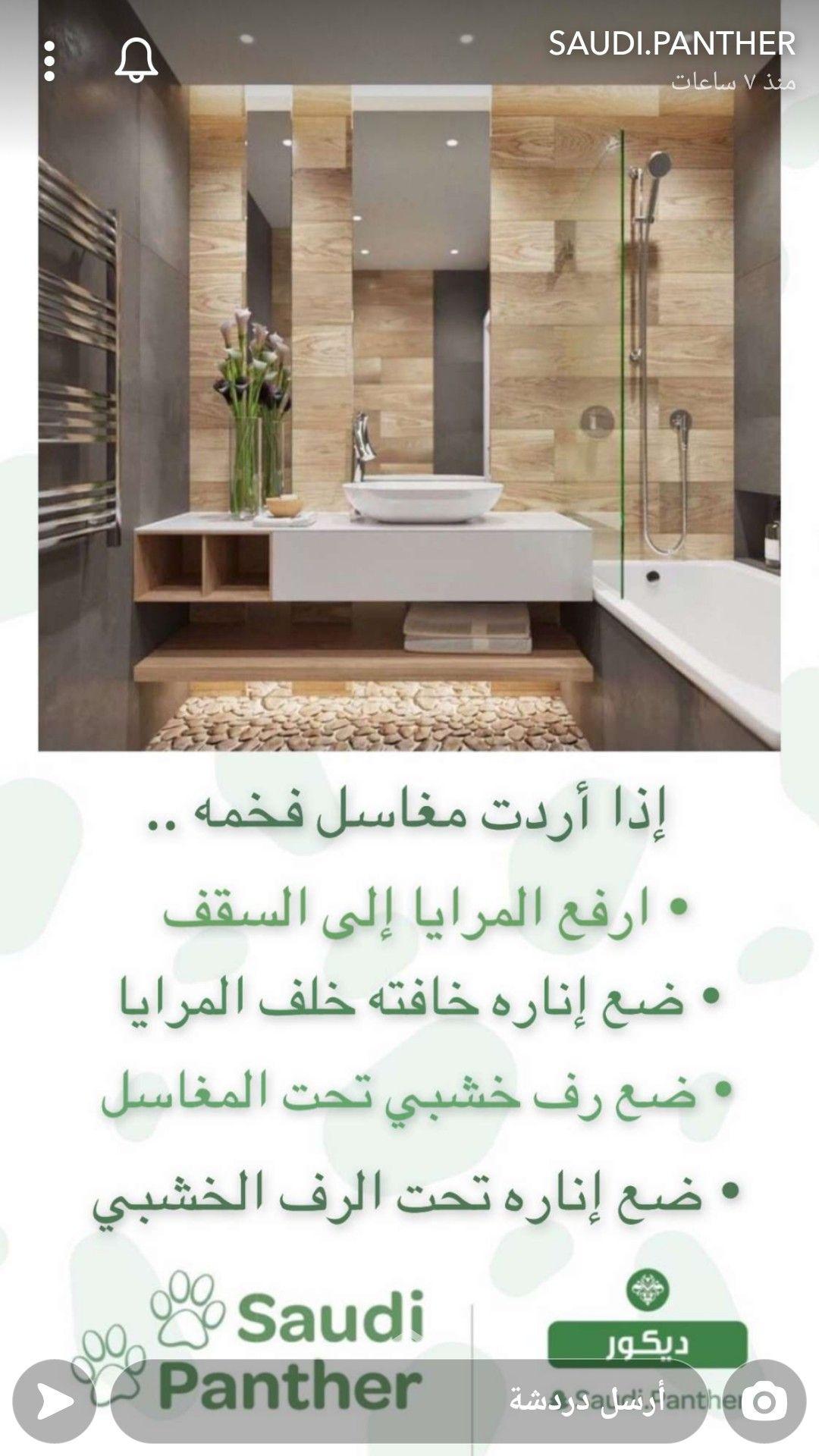 نصائح لمغاسل افخم Bathroom Decor Luxury Bathroom Design Luxury Bathroom Design Decor