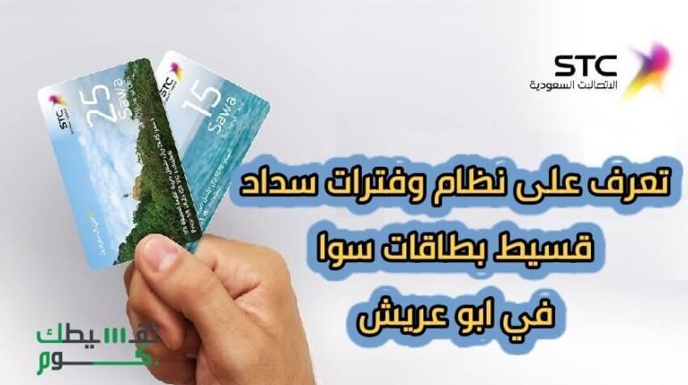 تقسيط بطاقات سوا في ابو عريش ونظام التقسيط وفترات السداد Gum Food Candy