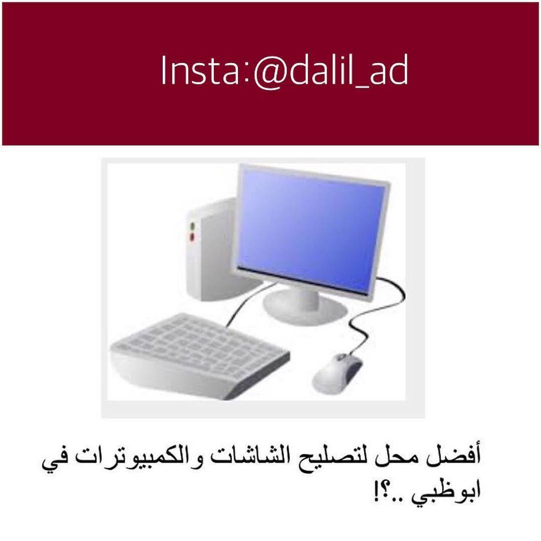 #دليل_ابوظبي #دليل_ابوظبي by dalil_ad