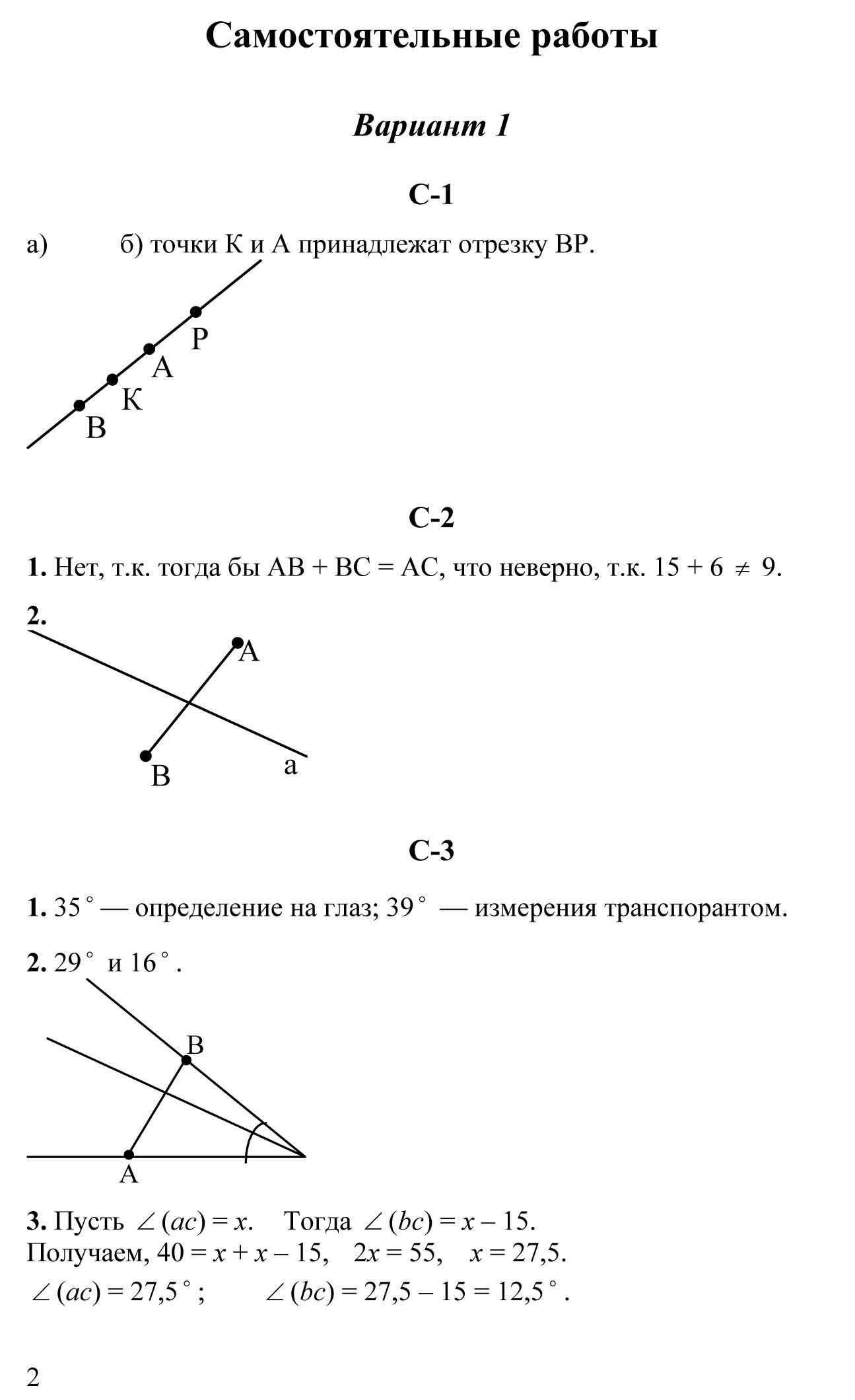 Контрольные вопросы и задания русский язык 6 класс
