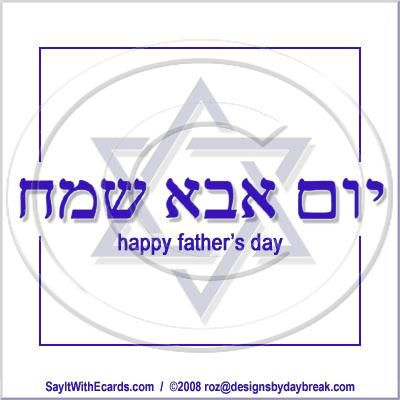 father\'s day ecards judaic father\'s day ecards jewish father\'s day ...