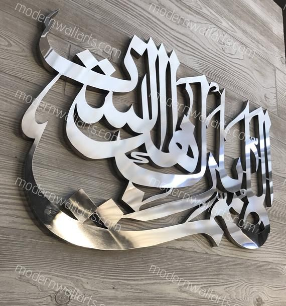 God Allah Bless This Home Art In Stainless Steel And Wood Etsy Wall Art Uk Islamic Wall Art Home Wall Art