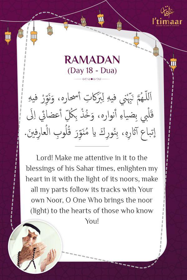 Pin By Adeelmughal On Life Hacks For School In 2020 Ramadan Day Ramadan Ramadan Quotes