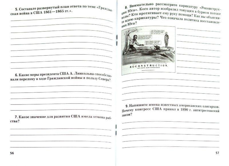 Готовые домашние задания по физике 9 класс рабочая тетрадь генжер