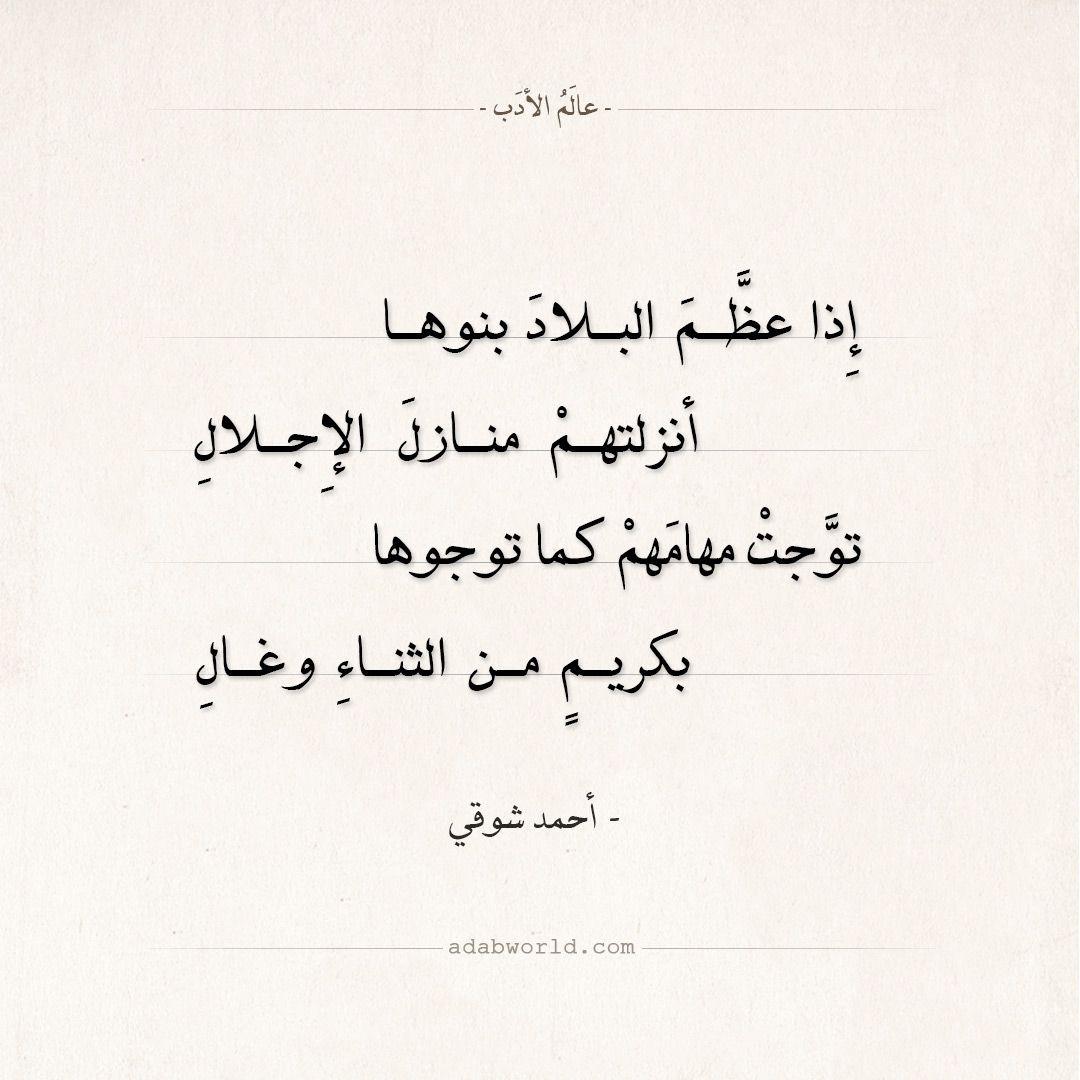 شعر أحمد شوقي إذا عظم البلاد بنوها عالم الأدب Math Arabic Calligraphy Math Equations