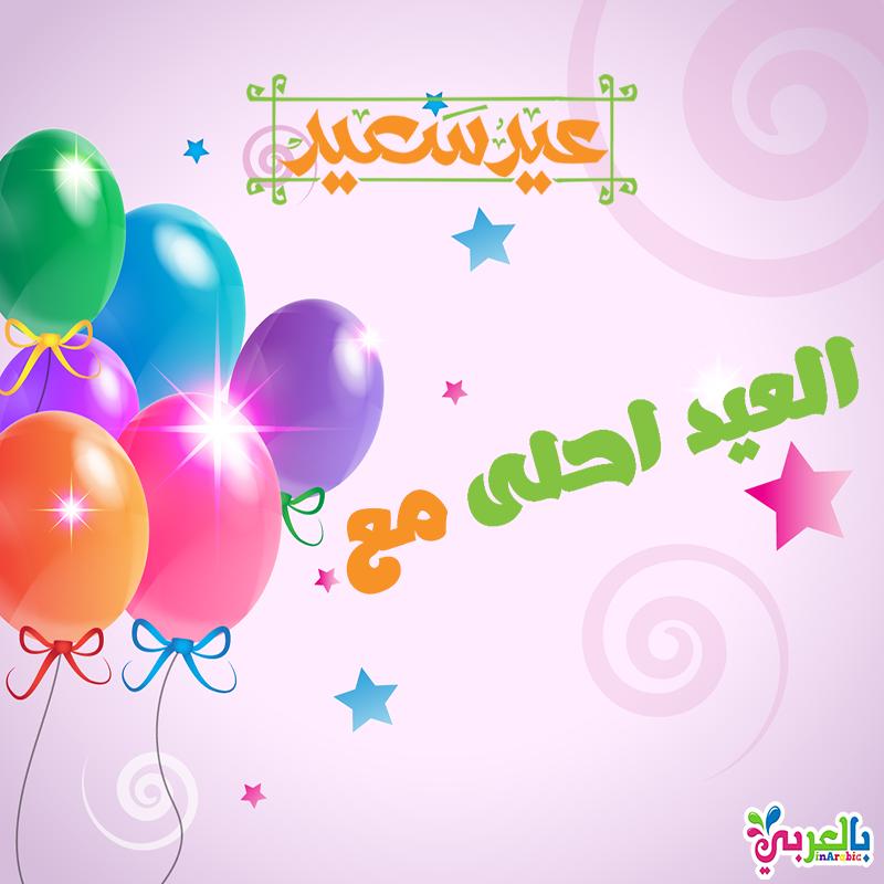 صور العيد احلى مع بطاقات تهنئة العيد اكتب اسمك على الصور بشكل جميل بالعربي نتعلم Neon Signs Neon Signs