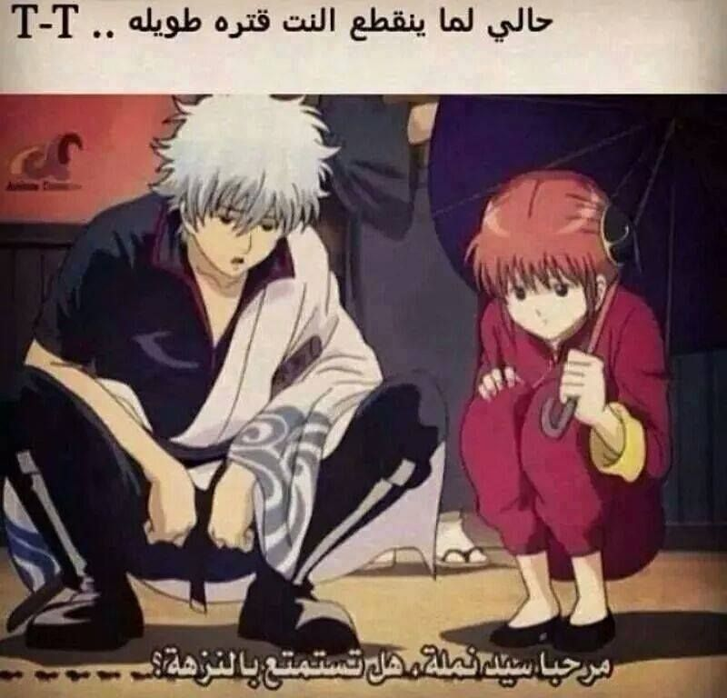 نكت انمي ناروتو وبوروتو Anime Memes Funny Anime Funny Funny Picture Jokes