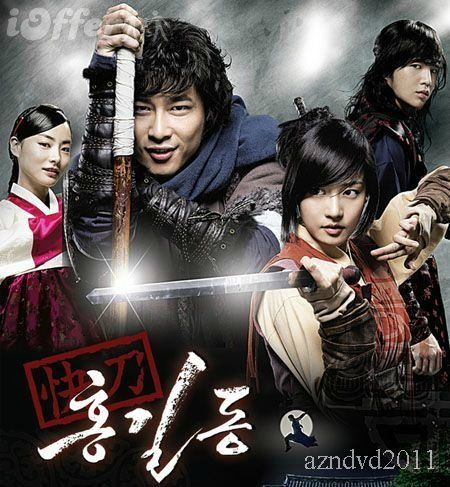 Hong Gil Dong - korean drama
