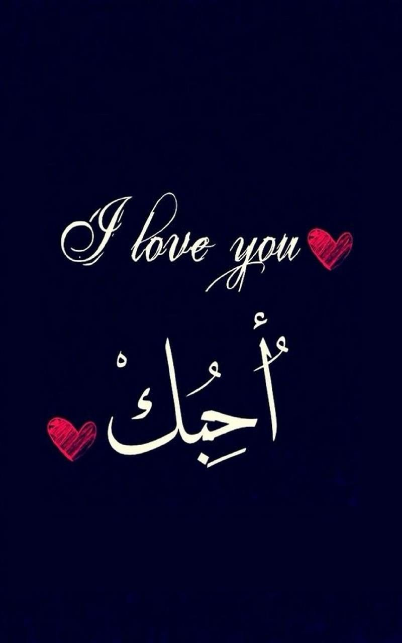 Pin By Fatima Al Hawaj On انت Love Words Arabic Love Quotes Love Quotes For Him