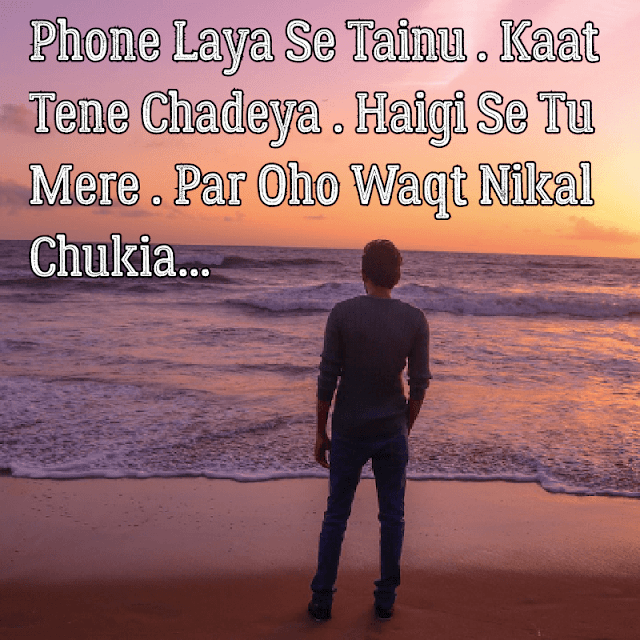 Most Heart Touching Lines in Punjabi- Shayari in E   Missing