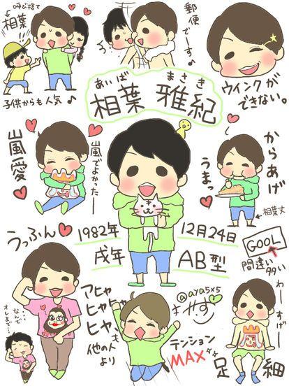 Pin By ゆー On 嵐 イラスト Fan Art Comics Chibi