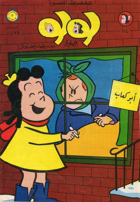 عرب كوميكس لولو 104 Old Anime Arabic Art Vintage Comics