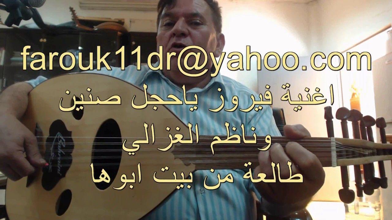 دروس موسيقى عود مقام العجم من الفا وياحجل صنين وطالعة من بيت ابوها Projects To Try Projects Tri